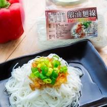 【淳馨莉膳師】鵝油麵線